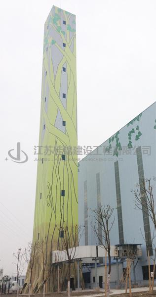 江苏海安天楹垃圾发电项目方烟囱工程